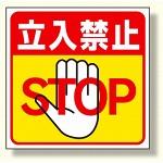 床貼り用ステッカー 立入禁止 (345-20)