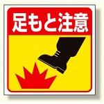 床貼り用ステッカー 足もと注意 (345-21)