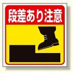 床貼り用ステッカー 段差あり注意 (345-23)