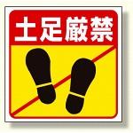 床貼り用ステッカー 土足厳禁 (345-24)