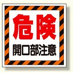 床貼り用ステッカー 危険開口部注意 (345-25)