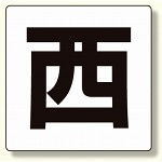 通り芯表示板 西 (347-02)