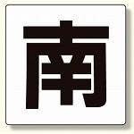 通り芯表示板 南 (347-03)