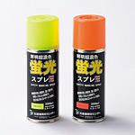 蛍光スプレー300ml 蛍光レモン (349-50LY)
