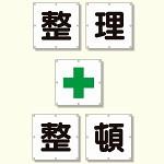 一文字標識 整理+整頓 シート (350-20)