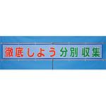 風抜けメッシュ横断幕 352-33