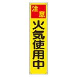 たれ幕 注意 火気使用中 (353-07)