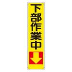 たれ幕 下部作業中↓ (353-09)