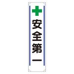 たれ幕 + 安全第一 (353-29)