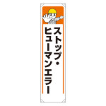 たれ幕 ストップ・ヒューマンエラー (353-36)