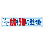 横幕 KY危険を予知して安全作業! (354-17)