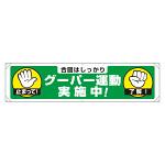 横幕 450×1800 内容:グーパー運動実施中!! (354-27)