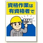 標識 資格作業は有資格者で (355-09)