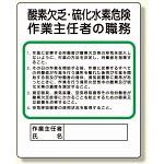 作業主任者職務板 酸素欠乏・硫化水素危険 (356-06)
