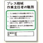 作業主任者職務板 プレス機械.. (356-10)