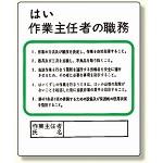 作業主任者職務板 はい作業主任者の職務 (356-11)