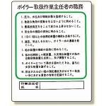 作業主任者職務板 ボイラー取扱 (356-13)