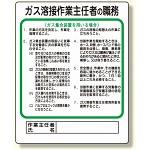 作業主任者職務板 ガス溶接・ガス集合装 (356-14)