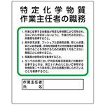 特定化学物質 作業主任者職務板 (356-17B)
