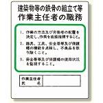 作業主任者職務板 建築物鉄骨組立等 (356-20)