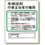 作業主任者職務板 有機溶剤.. (356-21)