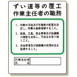 作業主任者職務板 ずい道等の覆工 (356-23)