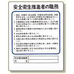 作業主任者職務板 安全衛生推進者 (356-31)