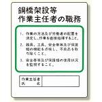 作業主任者職務板 鋼橋架設等 (356-32)