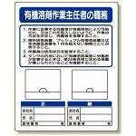写真ケース付作業主任者標識 有機溶剤作業 (356-46)