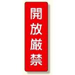 短冊型標識 表示内容:開放厳禁 (359-15)