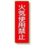 短冊型標識 火気使用禁止 (359-24)