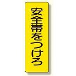 短冊型標識 表示内容:安全帯をつけろ (359-35)
