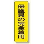 短冊型標識 表示内容:保護具の完全着用 (359-38)