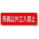 短冊型標識 係員以外立入禁止 横型 (360-21)