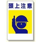 建災防型統一標識 頭上注意 小 (363-01)