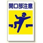 建災防型統一標識 開口部注意 小 (363-03)