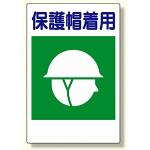 建災防型統一標識 保護帽着用 小 (363-06)