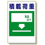 建災防型統一標識 積載荷重 小 (363-09)