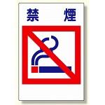 建災防型統一標識 禁煙 小 (363-12A)