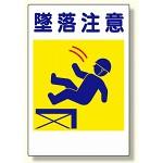 建災防型統一標識 墜落注意 小 (363-15)