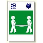 建災防型統一標識 担架 小 (363-16)