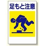 建災防型統一標識 足もと注意 大 (363-22)