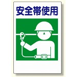 建災防型統一標識 安全帯使用 大 (363-25)