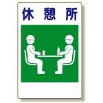 建災防型統一標識 休憩所 小 (363-42)