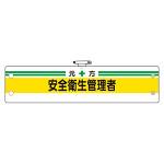 安全管理関係腕章 元方安全衛生管理者 (366-03A)