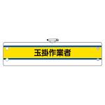 作業管理関係腕章 玉掛作業者 (366-47)