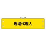 鉄道保安関係腕章 ビニール製 現場代理人 (366-60)