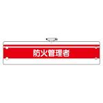 消防関係腕章 防火管理者 赤/白 (366-85)