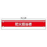 消防関係腕章 防火担当者 (366-86)