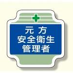 安全管理関係胸章 表示内容:元方安全衛生管理者(ブルー) (367-03)
